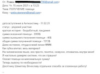 МММ-2021 платит