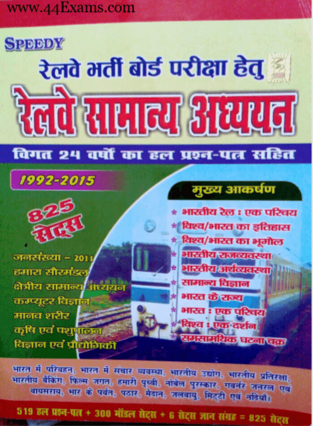 Speedy-Railway-General-Study-For-Railway-Competitive-Exam-Hindi-PDF-Book