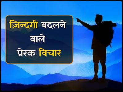 ज़िन्दगी बदलने वाले प्रेरक विचार - Best Life Changing Quotes In Hindi