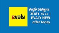 আজকের Evaly Offer 2021 - ইভ্যালি সাইক্লোন অফার ২০২১
