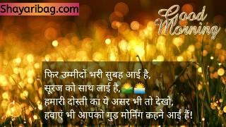Good Morning Shayari, Good Morning Status in Hindi, Good Morning Shayari Image