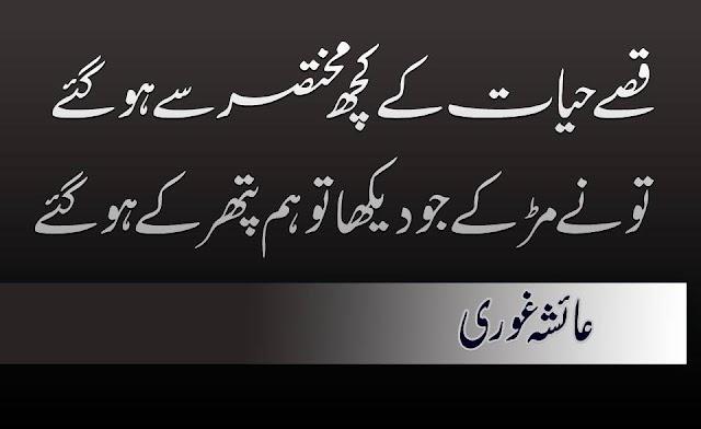 Sad poetry ! Hamesha Dair Kar Deta Hoon Main ! Sad Shayari SMS - Munir Niazi