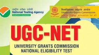 UGC NET Admit Card :- नवम्बर माह में होने वाली परीक्षाओ के Admit Card जारी