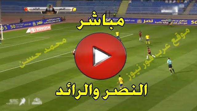موعد مباراة النصر والرائد بث مباشر بتاريخ 19-10-2019 الدوري السعودي