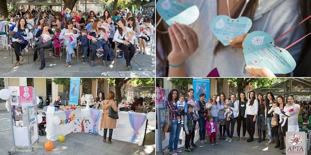 Άρτα: Πανελλαδικός Ταυτόχρονος Δημόσιος Θηλασμός 2017 .. Ξεπέρασε Κάθε Προσδοκία Η Συμμετοχή Στην Αρτα!