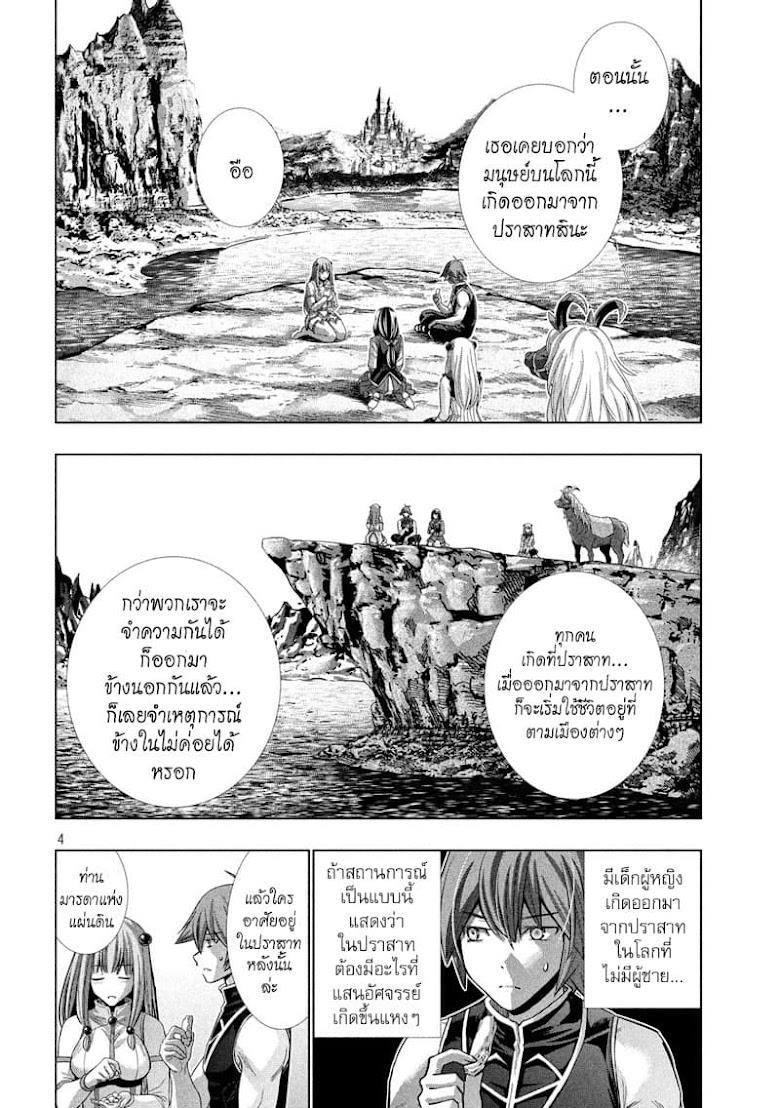 Parallel Paradise - หน้า 4