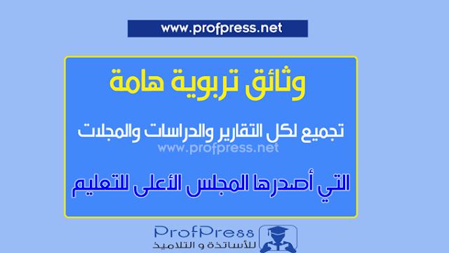 تجميع لكل التقارير والدراسات والمجلات التي أصدرها المجلس الأعلى للتربية والتكوين والبحث العلمي