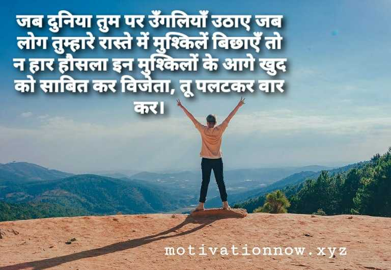 Best inspirational and motivational quotes  in hindi for success latest