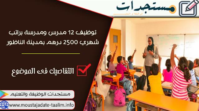 الوكالة الوطنية لإنعاش التشغيل والكفاءات/ توظيف 12 مدرس ومدرسة براتب شهري 2500 درهم بمدينة الناظور