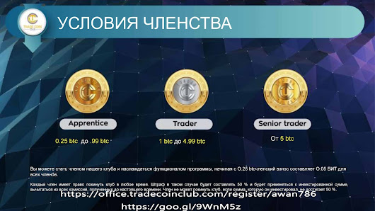 Trade Coin Club - Russia
