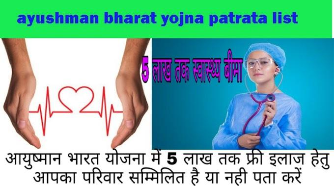 ayushmanbharat yojna patrata list आयुष्मान भारत योजना का लाभ आपके परिवार को मिलेगा या नही ऐसे चेक करें