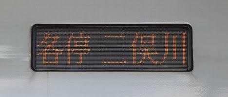 相模鉄道 各停 二俣川行き4 8000系赤塗装