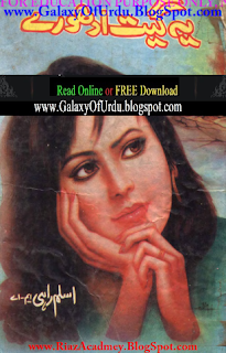 Yeh Geet Adhoore Novel By Aslam Rahi M.A