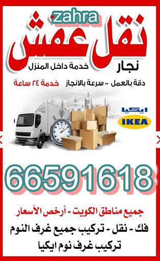 نقل عفش 66591618 ZAHRA