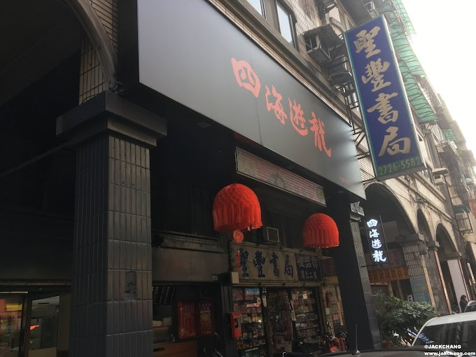 食|台北【信義區】四海遊龍福德店-老字號鍋貼連鎖專賣店,以前最愛喝的酸辣湯。
