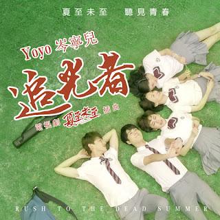 Hu Xia 胡夏 - Rush to the Dead Summer 夏至未至 (Xia Zhi Wei Zhi) Lyrics 歌詞 with Pinyin