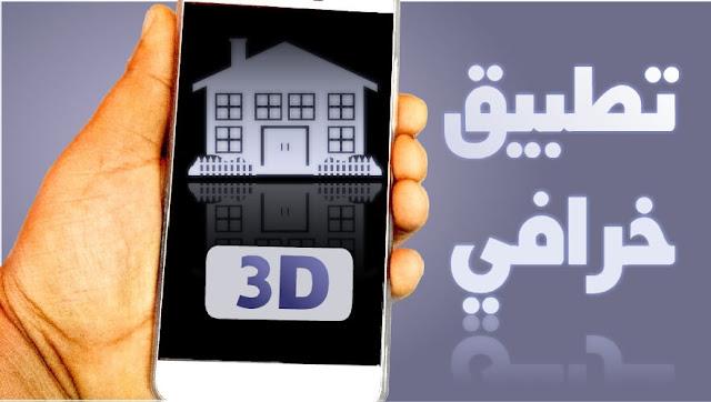 تطبيق تصميم المنازل house designe الثلاثية الأبعاد الأكثر من رائع لعمل ديكورات وتصاميم للبيوت 3D مجانا على أجهزة الأندرويد