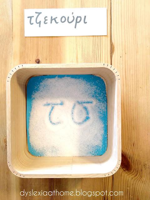 κουτί, αλάτι, γραφή, δυσλεξία