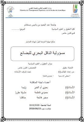 مذكرة ماستر: مسؤولية الناقل البحري للبضائع PDF