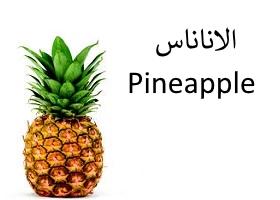 الاناناس : Pineapple