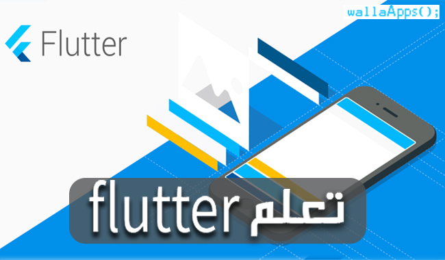 تعلم flutter