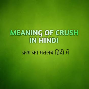 meaning of crush in Hindi,cursh ka matlab