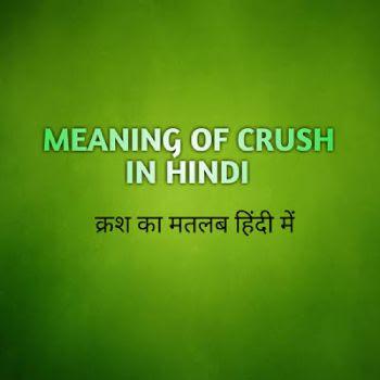 meaning of crush in Hindi,cursh ka matlab