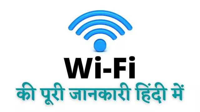 WIFI के बारे में पूरी जानकारी हिंदी में?