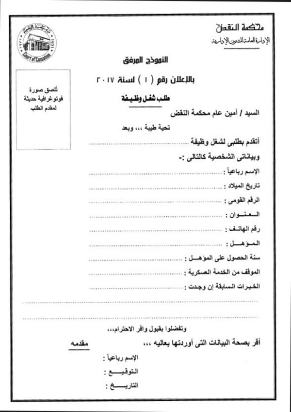 استمارة التقديم لوظائف محكمة النقض لخريجي الدبلومات والتقديم حتى 30 مارس 2017