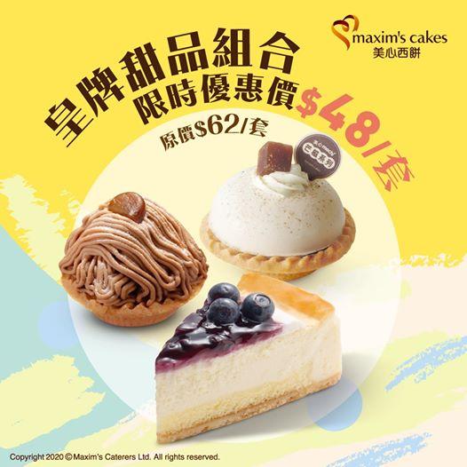 美心西餅: 皇牌甜品組合$48/套 至8月16日