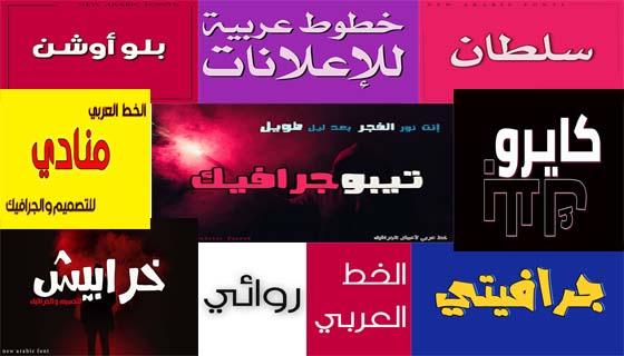 خطوط العربية