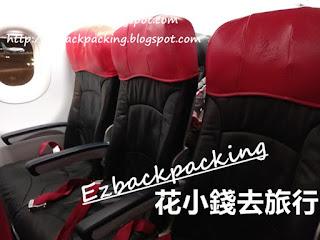 亞洲航空評價:澳門-曼谷航班