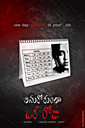 Download Anukokunda Oka Roju (2005) Hindi Dubbed Movie 480p | 720p | 1080p WEBRip 450MB | 700MB