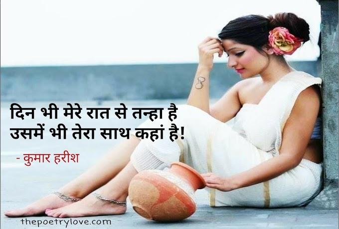 Din Bhi Mere Raat Se Tanha Hai I दिन भी मेरे रात से तन्हा है