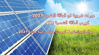 كورس وكتب الطاقة الشمسية pdf