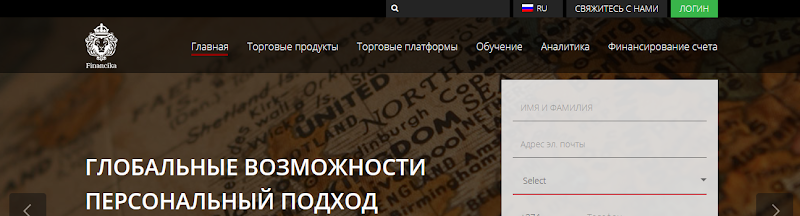 Мошеннический сайт ru.financikatrade.com – Отзывы, развод. Компания Financika мошенники