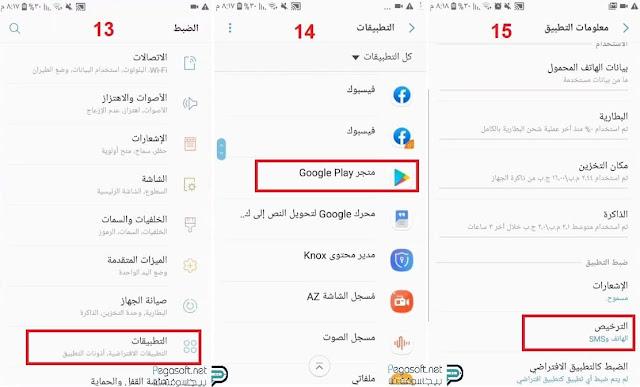 حل مشكلة متجر جوجل بلاي التوقف