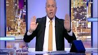 برنامج على مسئوليتي حلقة الاربعاء 11-1-2017 أحمد موسى