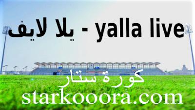 يلا لايف yalla live tv -  بث مباشر مباريات اليوم