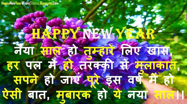 Happy New Year Shubhkamnaye Wishes in Hindi