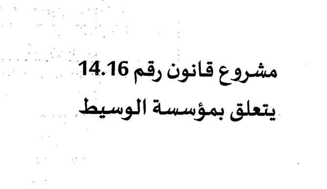 مشروع قانون رقم 14.16 المتعلق بمؤسسة الوسيط pdf