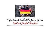 Was muss ich tun, wenn ich in Deutschland studieren möchte? – Die Bewerbung – Welche Bewerbungsunterlagen brauche ich?
