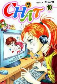 Chat Manga