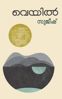 Sujeesh Poetry Book