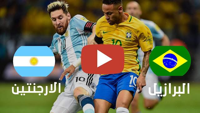 مشاهدة مباراة البرازيل والأرجنتين بث مباشر اليوم الأربعاء 03-07-2019 كوبا أمريكا