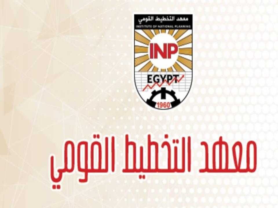 تداعيات أزمة كورونا علي القطاع السياحي المصري سلسلة اوراق سياسات يصدرها معهد التخطيط القومي