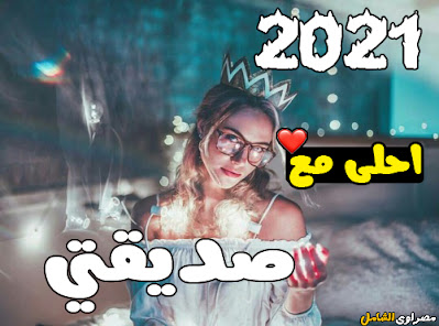 2021 احلى مع صديقتي