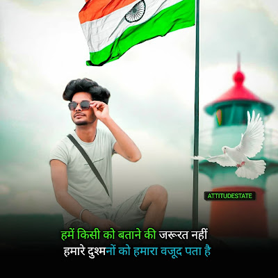 republic day thought in hindi