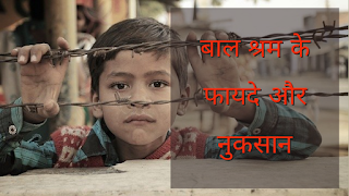 Advantages and disadvantages of child labour in Hindi - बाल श्रम के फायदे और नुकसान