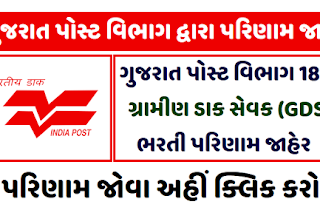 Indian Postal Department has published the Result for the 1826 Gramin Dak Sevak (GDS) posts for Gujarat Circle 2021, Check below for more details.